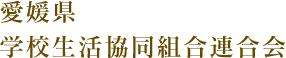 愛媛県学校生活共同組合連合会