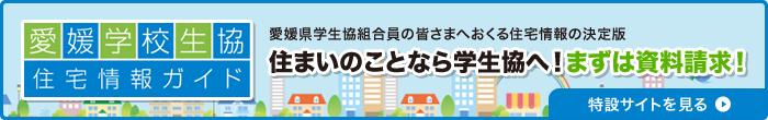 愛媛県学校生協住宅情報ガイド